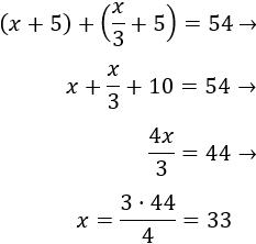 Más de 30 problemas de calcular edades resueltos mediante ecuaciones de primer grado, sistemas de ecuaciones lineales o sistemas de ecuaciones no lineales.  Secundaria. ESO. Bachiller. Bachillerato. Álgebra lineal básica